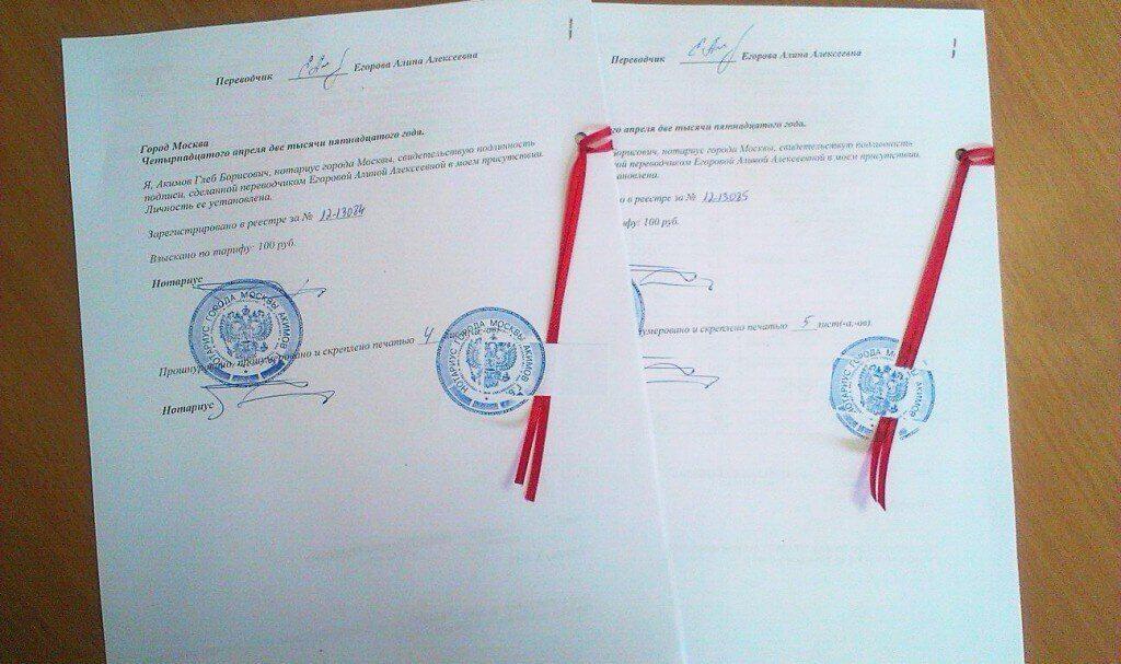 Перевод документов с нотариальным заверением в Москве - WordHouse