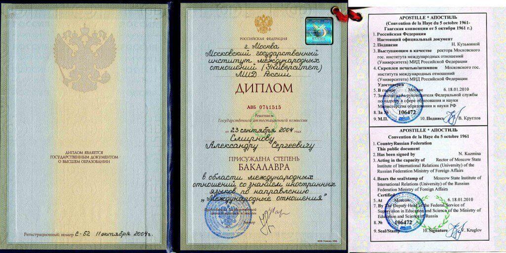 на диплом в Москве wordhouse Апостиль на диплом в Москве wordhouse