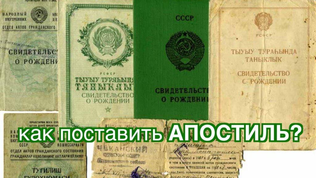 Апостиль на свидетельство в Москве - WordHouse