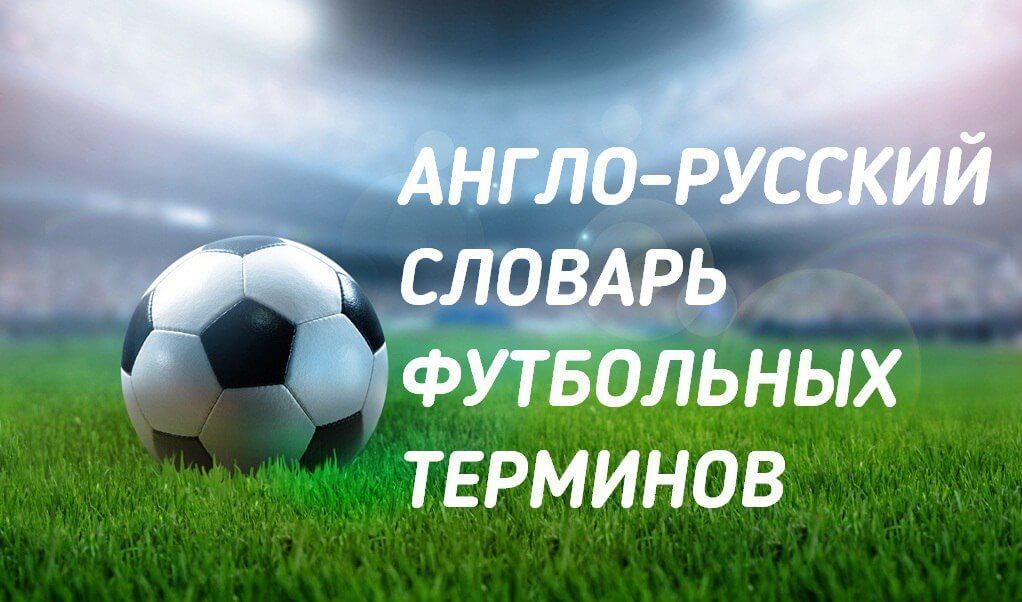 Словарь футбольных терминова