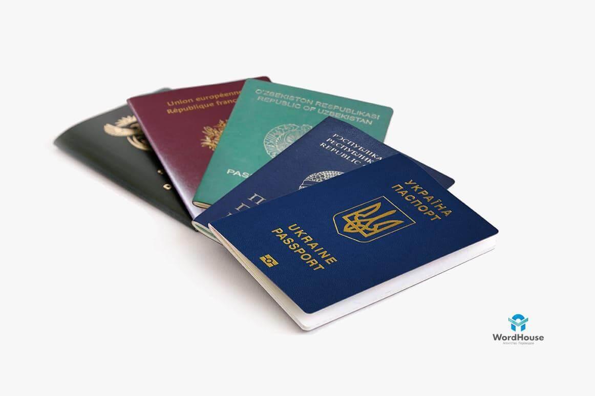 Нотариальный перевод паспорта в Москве