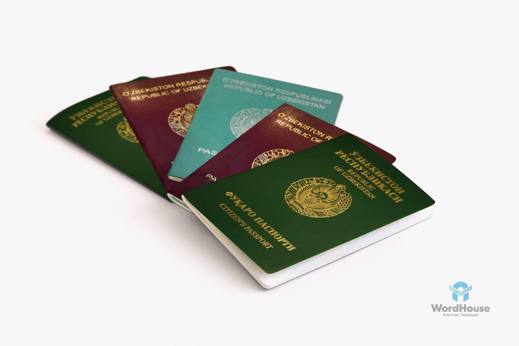 Нотариальный перевод узбекского паспорта в Москве