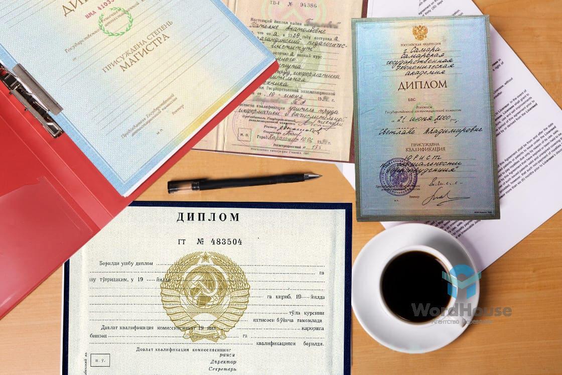 Нотариальный перевод диплома в Москве