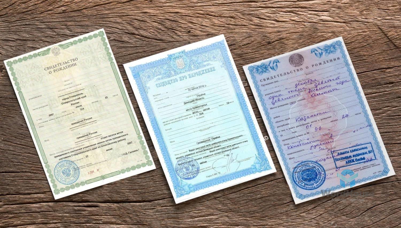 Нотариальный перевод свидетельства о рождении в Москве