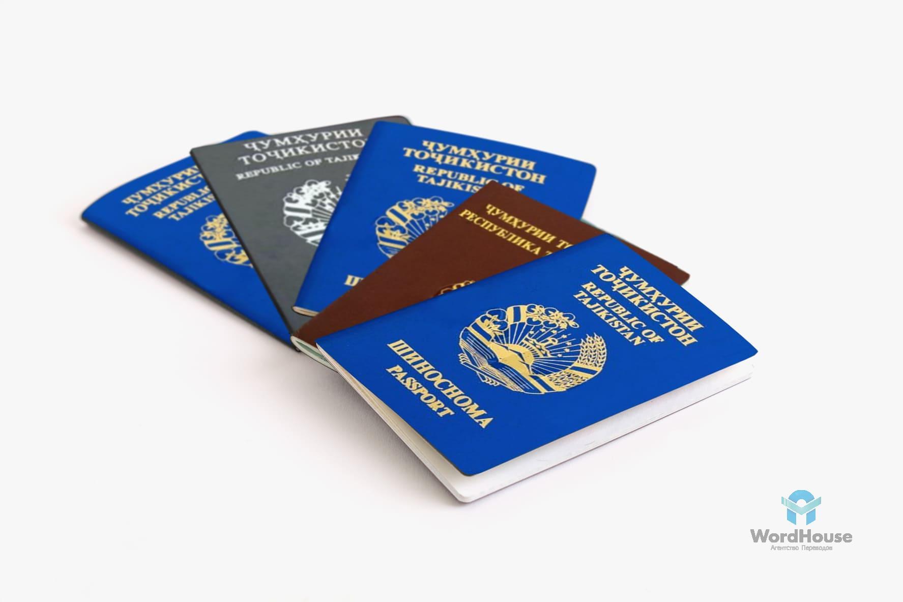 Нотариальный перевод таджикского паспорта в Москве