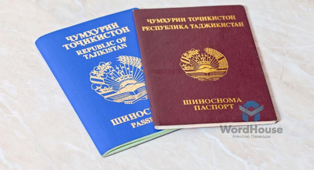 Перевод паспорта Таджикистана