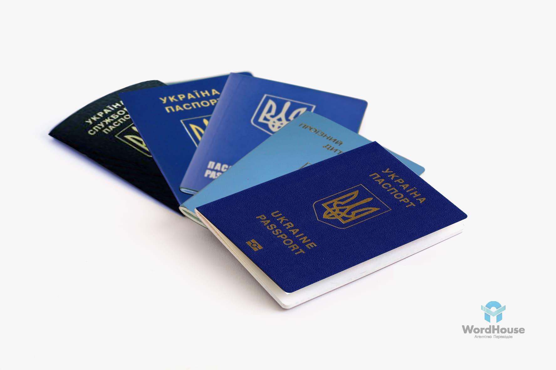 Нотариальный перевод украинского паспорта в Москве