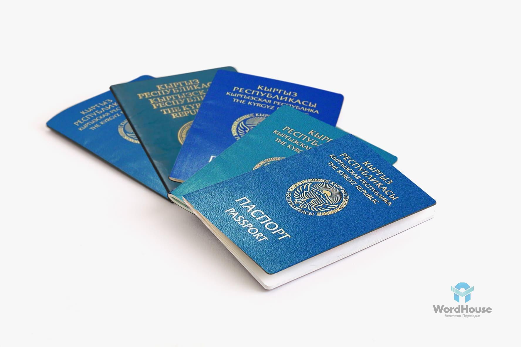 Нотариальный перевод киргизского паспорта в Москве
