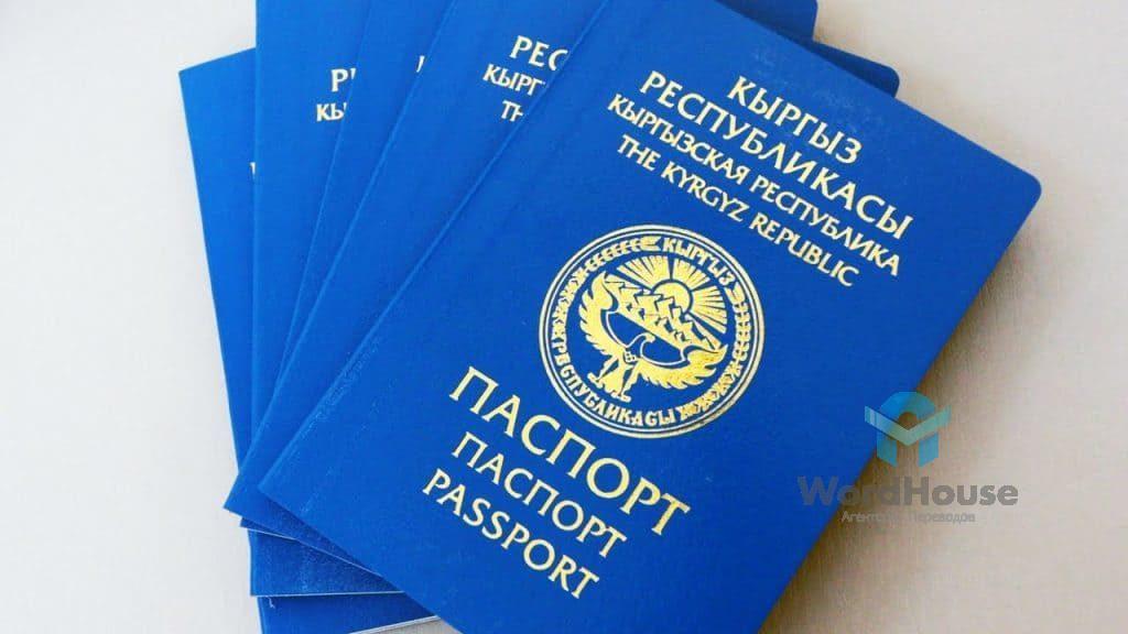 Перевод паспорта Киргизии