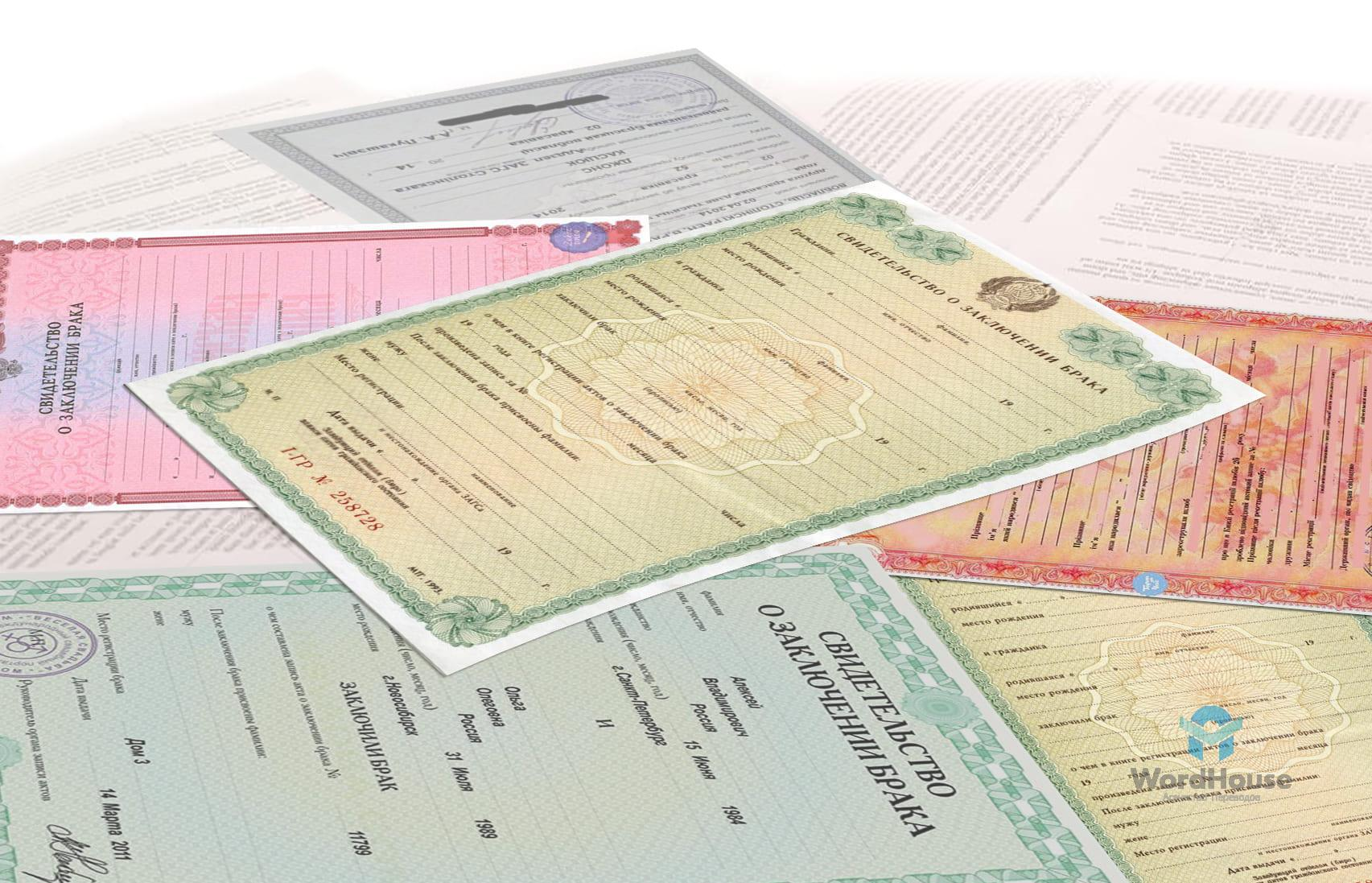 Нотариальный перевод свидетельства о браке в Москве
