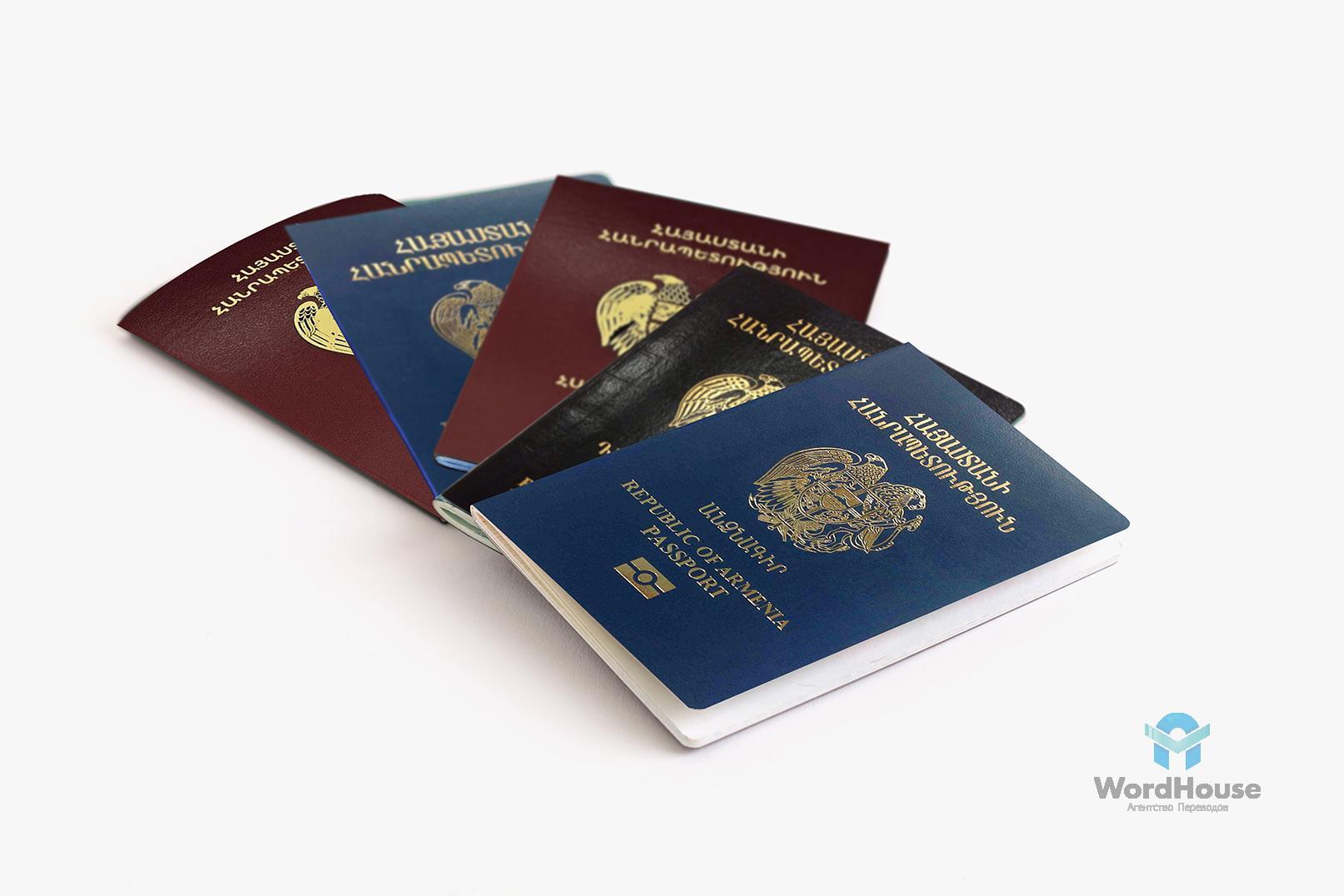 Нотариальный перевод армянского паспорта в Москве