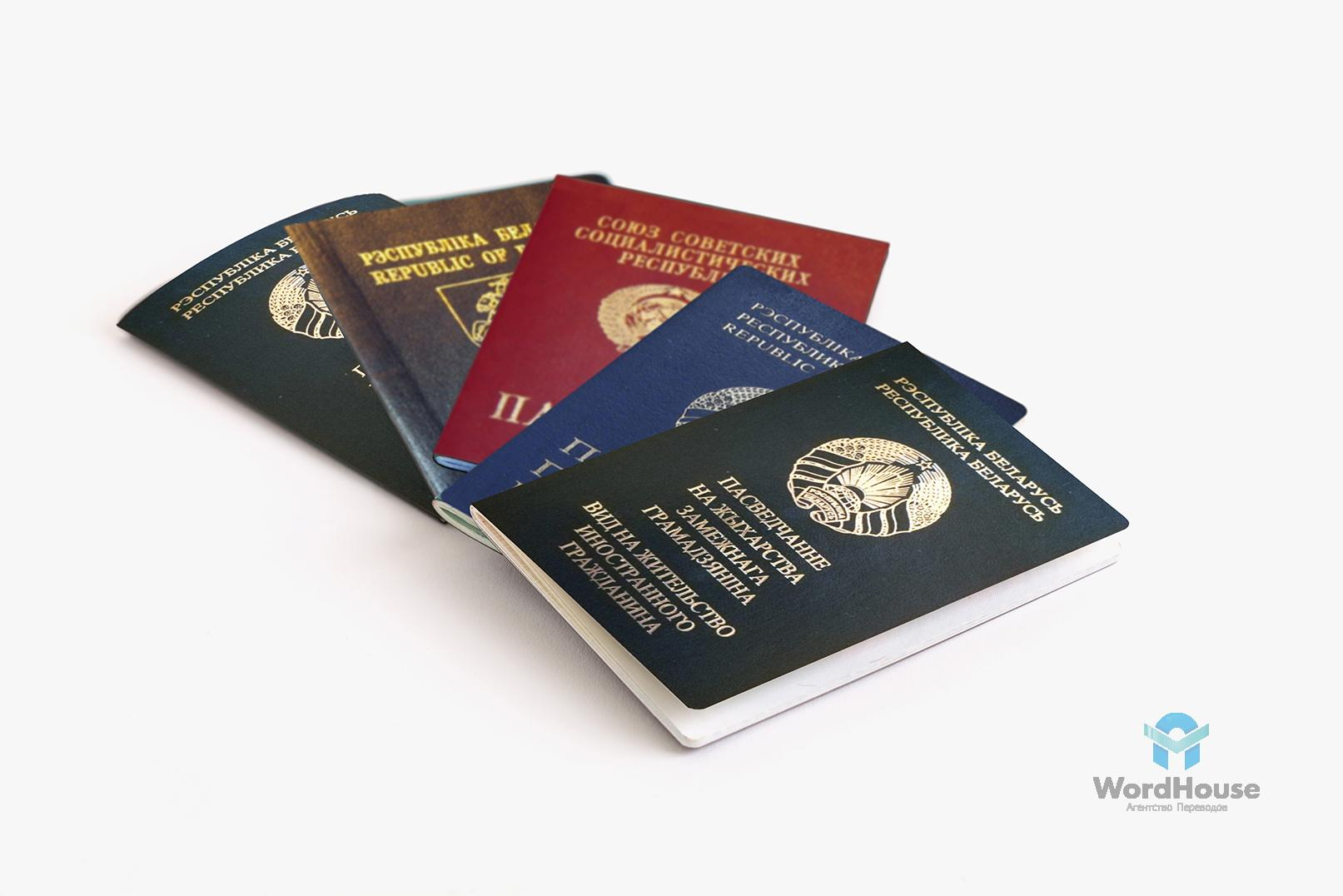 Нотариальный перевод белорусского паспорта в Москве