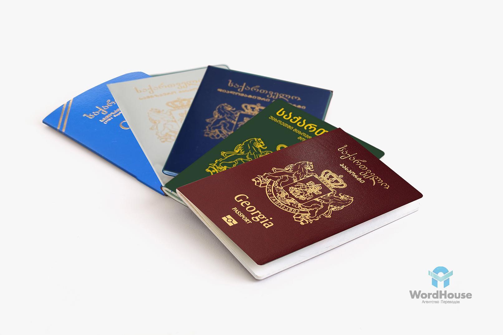 Нотариальный перевод грузинского паспорта в Москве