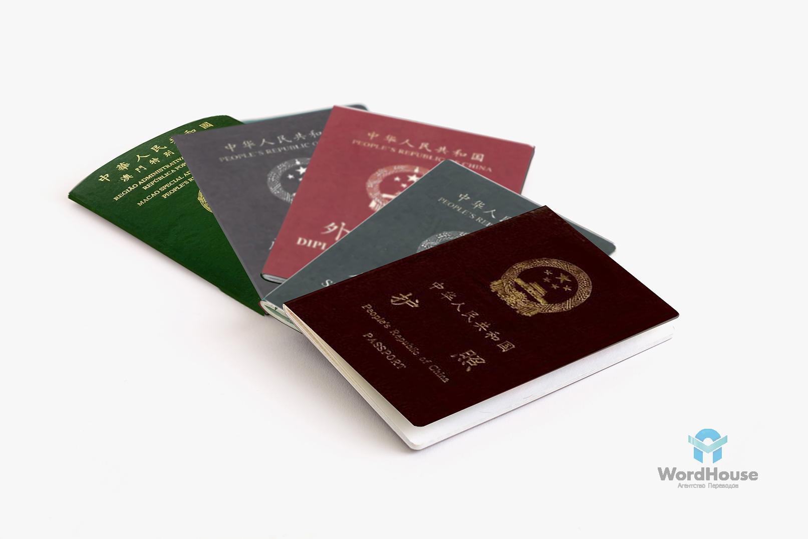 Нотариальный перевод китайского паспорта в Москве