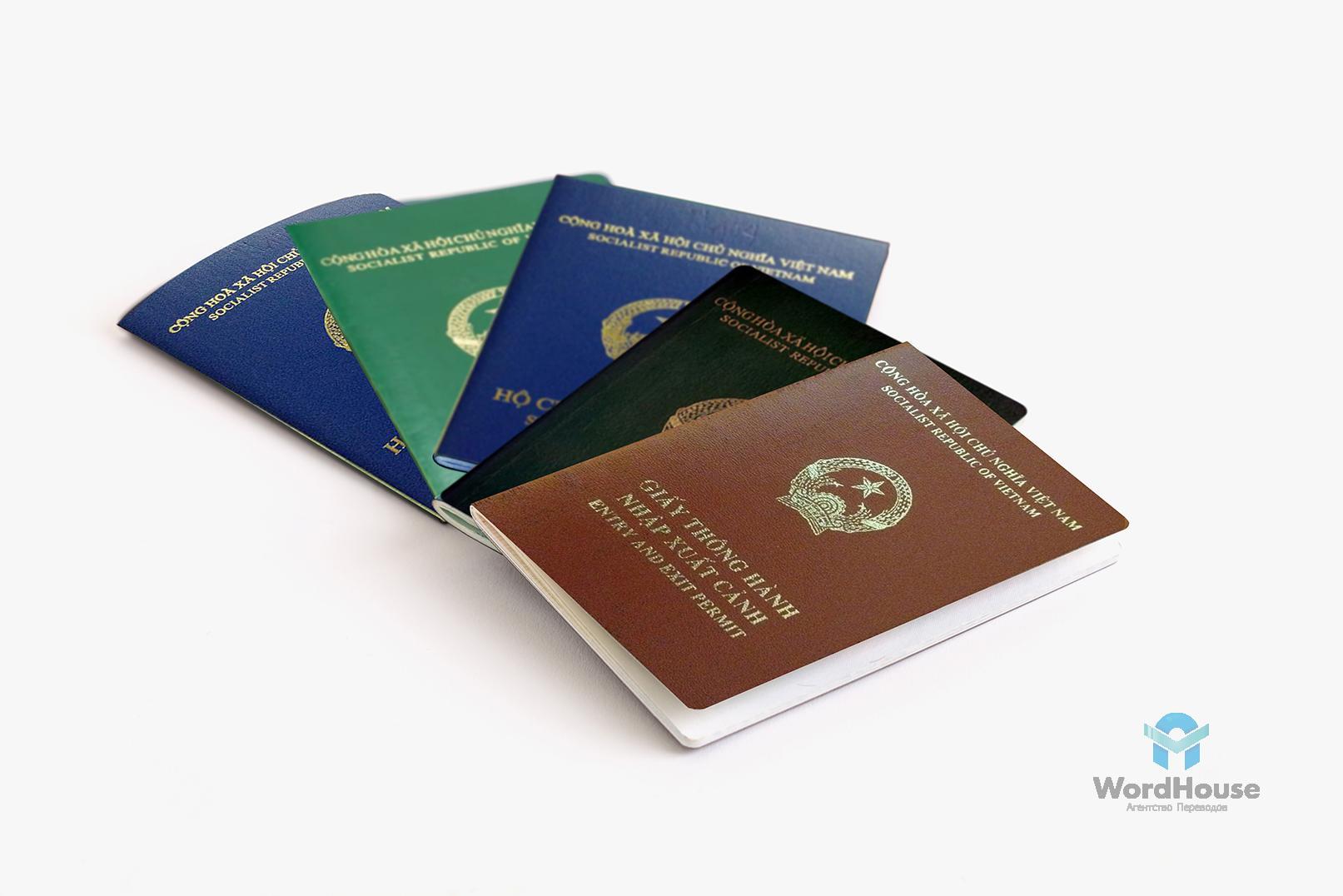 Нотариальный перевод вьетнамского паспорта в Москве