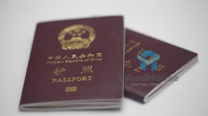 Паспорт Китай