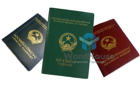 Паспорт Вьетнам